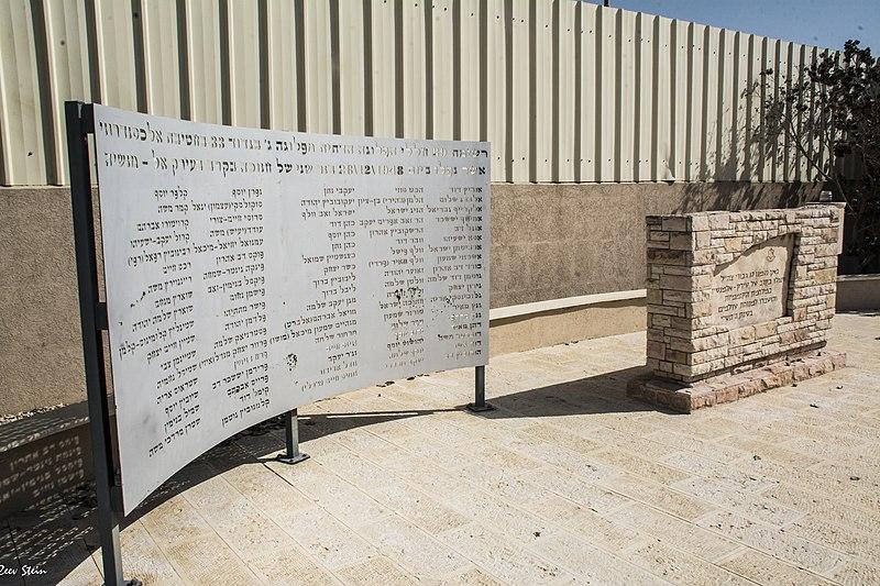 אנדרטת עיראק אל מנשיה