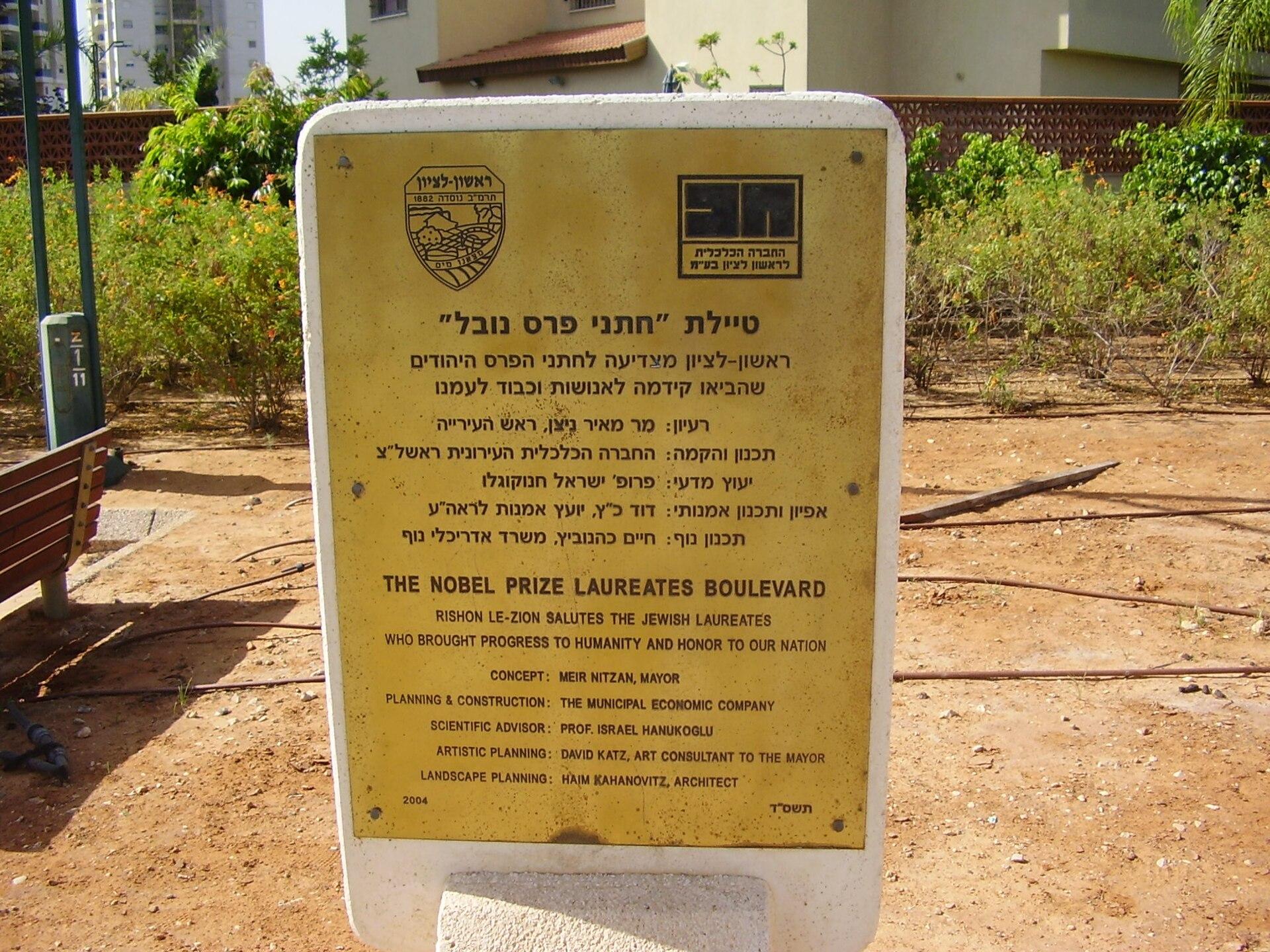 https://upload.wikimedia.org/wikipedia/commons/thumb/1/14/PikiWiki_Israel_9696_jewish_laureates_promenade_in_rishon_lezion.jpg/1920px-PikiWiki_Israel_9696_jewish_laureates_promenade_in_rishon_lezion.jpg