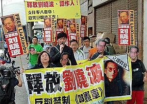 Human rights in China - Political protest in Hong Kong against the detention of Chinese Nobel Peace Prize laureate Liu Xiaobo.