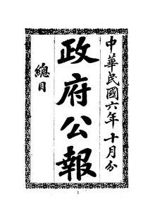 ROC1917-10-02--10-31政府公报615--643.pdf