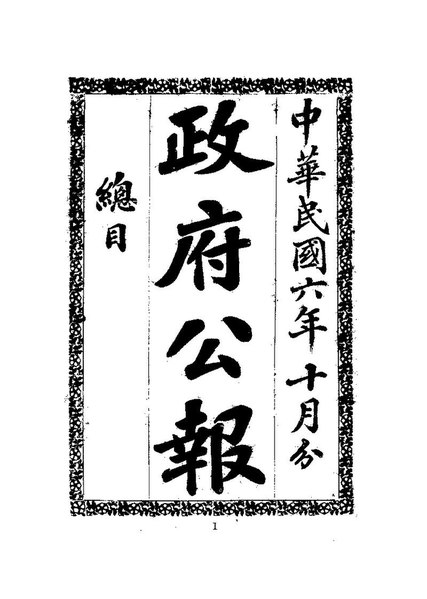 File:ROC1917-10-02--10-31政府公報615--643.pdf