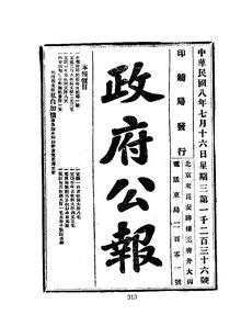 ROC1919-07-16--07-31政府公报1236--1251.pdf
