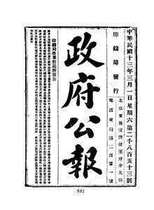 ROC1924-03-01--03-15政府公报2853--2867.pdf