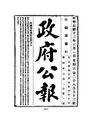 ROC1924-03-01--03-15政府公報2853--2867.pdf