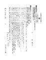 ROC1944-05-27國民政府公報渝678.pdf