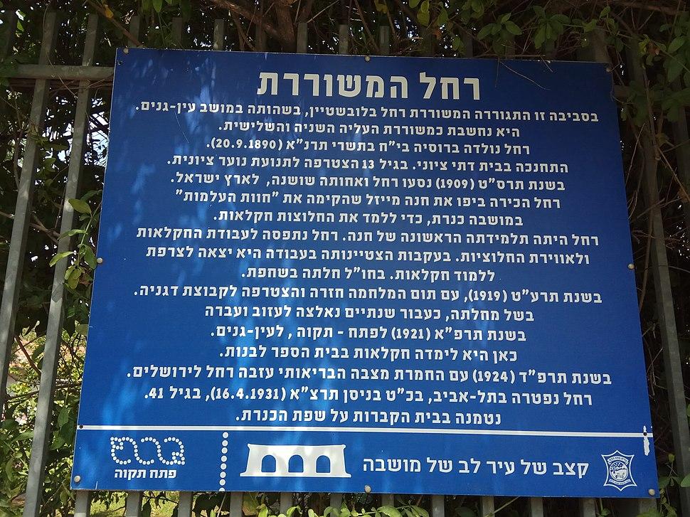Rachel Bluwstein sign in Petah Tikva