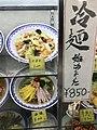 Reimen shinume201706.jpg