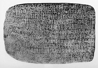 Rongorongo text C - Image: Rongorongo C a Mamari