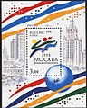 Russia stamp 1998 № 445 bl.jpg