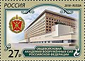 Russia stamp 2018 № 2412.jpg
