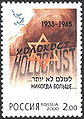 Russia stamp no. 583 - In memory of the Holocaust victims.jpg