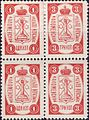 Russian Zemstvo Kolomna 1892 No21-22 se-tenant stamps light red block of 4.jpg
