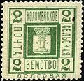 Russian Zemstvo Kolomna 1893 No31 stamp 2k small resolution.jpg