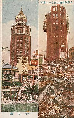 Ryounkaku before and after Great Kanto earthquake.JPG