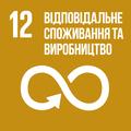SDG 12 (Ukrainian).png