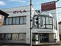 Saitamaken Shinkin Bank Kitamoto-Nishiguchi branch.jpg