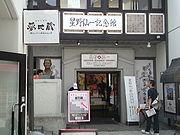 Sen-ichi Hoshino Memorial Hall