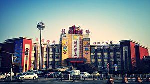 Shanghai Longhua Airport - Image: Shanghai Lunghwa Airport Terminal