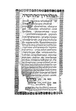 Sidur – Wikipédia, a enciclopédia livre