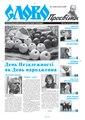 Slovo-33-2013.pdf