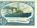 Stamp-ussr1977-ships-icebreaker-sibir.png