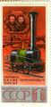 Stamp-ussr1978-train-cherepanov-steamtrain.png