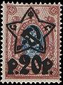 Stamp Soviet Union 1923 61 a.jpg