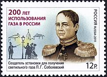 Stamp of Russia 2011 No 1541 Gas Use in Russia.jpg