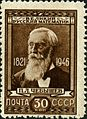 Stamp of USSR 1046.jpg
