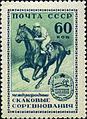 Stamp of USSR 1859.jpg