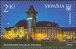 Stamp of Ukraine s1491.jpg
