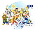 Stamp of Ukraine ua062pds.jpg