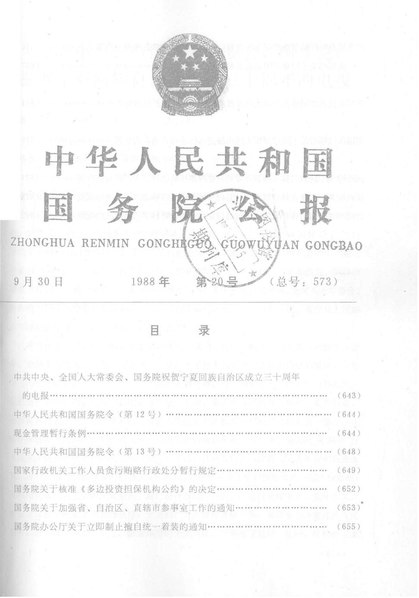 File:State Council Gazette - 1988 - Issue 20.pdf
