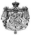 Stema Regatului Romaniei - 1881.jpeg