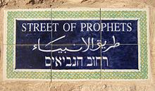 Street of Prophetes Jerusalem.jpg