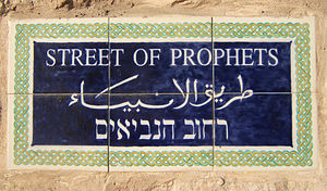 Street of the Prophets - Street sign from the British Mandate era.