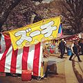 Street stall Cheese Yatai in Japan.jpg