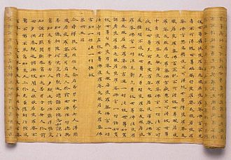Dunhuang manuscripts - 5th-century Chinese manuscript (Sutra of the Great Virtue of Wisdom) on silk