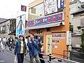 Takoyaki shop by zezebono in Harajuku, Tokyo.jpg