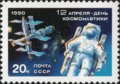 The Soviet Union 1990 CPA 6193 stamp (Cosmonautics Day. 'Mir' space complex and cosmonaut).png