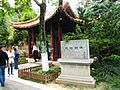 The Stele of Qianlong in Yuhuatai 2012-10.JPG
