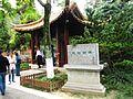 The Stele of Qianlong in Yuhuatai 2012-10.JPG