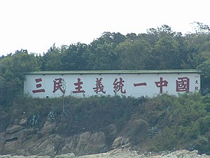 "Chinese unification - ROC propaganda sign in Kinmen reading ""三民主義統一中國"" (Sānmín zhǔyì tǒngyī zhōngguó, tr. ""The Three Principles of the People unites China"")"
