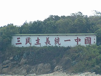 "Kinmen - The slogan ""Three Principles of the People unite China"", written in traditional Chinese characters, the official script of the Republic of China(Taiwan), located in Dadan Island of Kinmen, facing Mainland China."