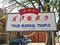 True Buddha Temple (sign), 265 Willesden Lane, Willesden Green - geograph.org.uk - 2053475.jpg