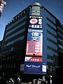 Typhone Building with Wall Street English ad 20080805.jpg