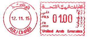 UAE stamp type A13.jpg