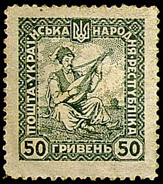 Ukrainian People's Republic - UPR postage stamp