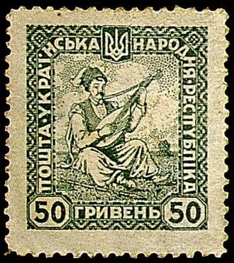 Ukrainian People's Republic - UPR postage stamp
