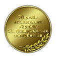 Ukraine-70-reverse.PNG